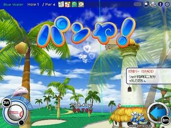 20090720Pangya-2.jpg
