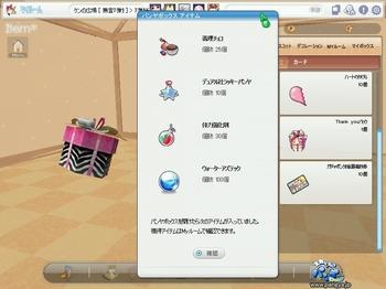 200908010PangyaBox-1.jpg